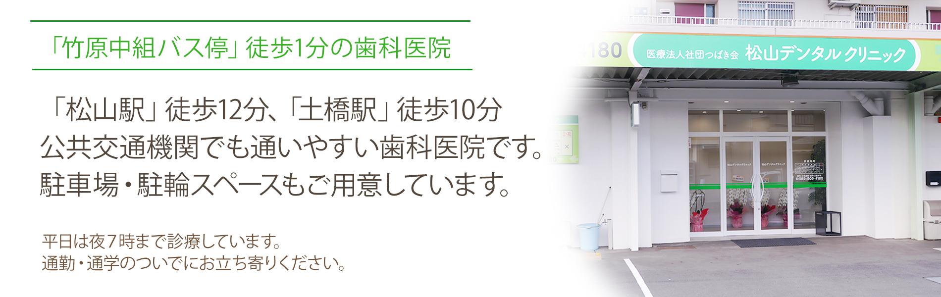 竹原中組バス停徒歩1分の歯科医院