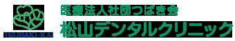 松山市竹原の歯医者|松山デンタルクリニック|19時まで診療